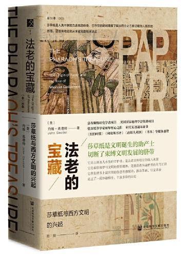 法老的宝藏:莎草纸与西方文明的兴起
