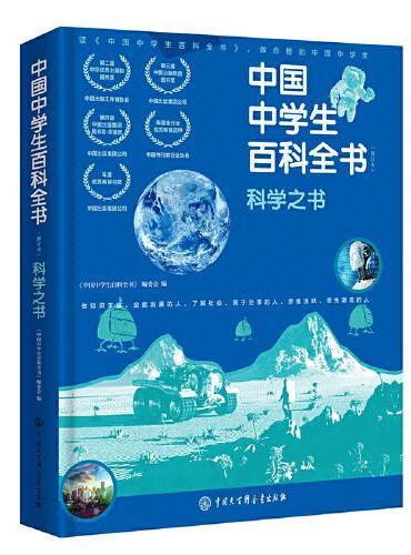 中国中学生百科全书(修订本)·科学之书
