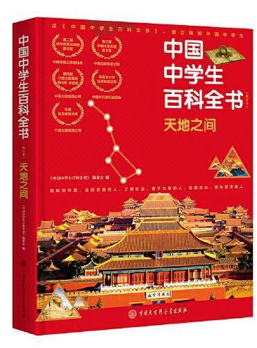 中国中学生百科全书(修订本)·天地之间