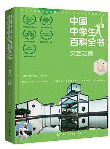 中国中学生百科全书(修订本)·文艺之美