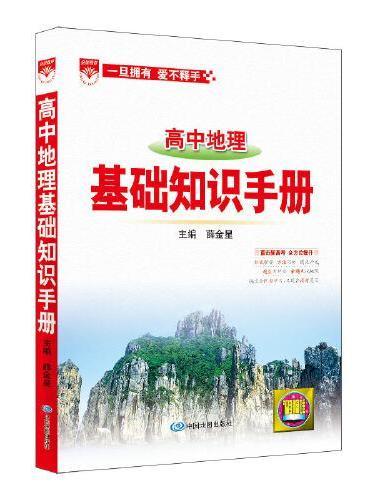 2020基础知识手册 高中地理