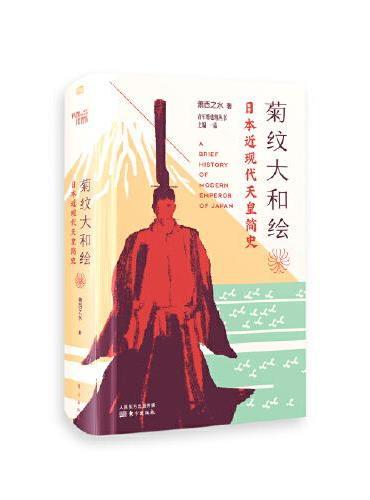 菊纹大和绘——日本近现代天皇简史