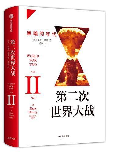 第二次世界大战:黑暗的年代