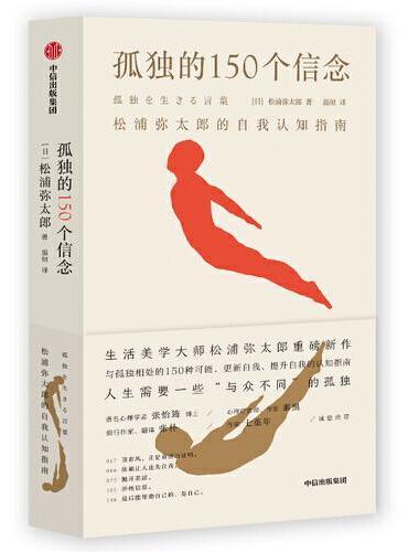 孤独的150个信念:松浦弥太郎的自我认知指南
