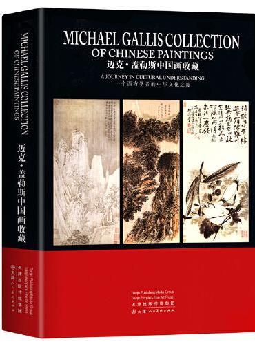 迈克·盖勒斯 中国画收藏