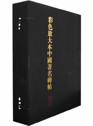 彩色放大本中国著名碑帖(第一集·盒装·全20册)