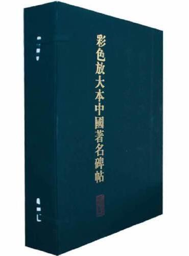 彩色放大本中国著名碑帖(第二集·盒装·全20册)