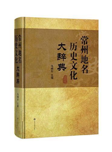 常州地名历史文化大辞典