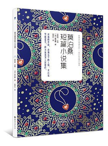 莫泊桑短篇小说集 新课标 青少年课外阅读系列