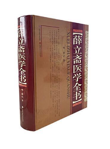 薛立斋医学全书