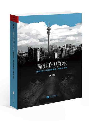 南非的启示2020版:曼德拉传·从南非看中国·新南非十九年( 从南非发现另一个中国)