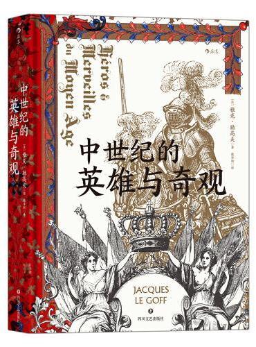 汗青堂丛书046·中世纪的英雄与奇观