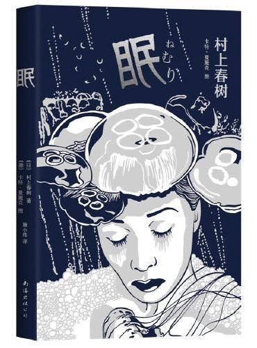 眠(村上春树短篇小说,歌手李健倾情推荐)