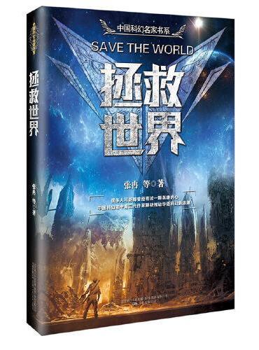 中国科幻名家书系-拯救世界  很多人都有一颗英雄的心,中国科幻老中青三代作家王晋康+何夕+张冉联袂推动华语科幻新浪潮。