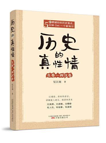 历史的真性情(先秦-两汉卷)