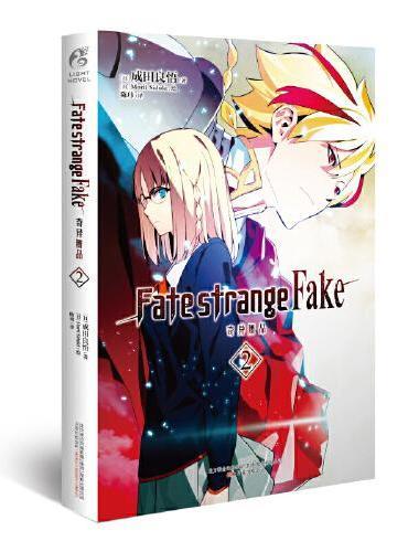 """Fate/strange Fake 奇异赝品.2(成田良悟×Fate——""""虚假""""的圣杯战争即将打响)"""