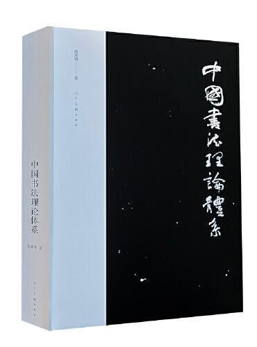 中国书法理论体系 精装修订版