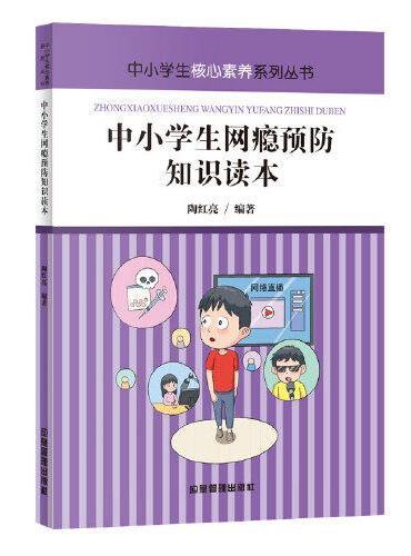 中小学生核心素养系列丛书:中小学生网瘾预防知识读本