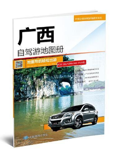 中国分省自驾游地图册系列-广西自驾游地图册(新版)
