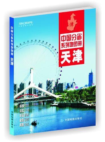 2020年中国分省系列地图册-天津
