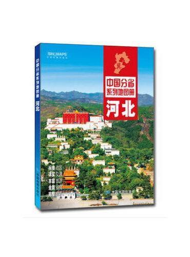 2020年中国分省系列地图册-河北