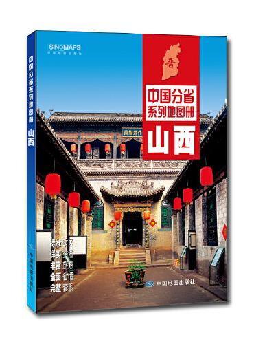 2020年中国分省系列地图册-山西