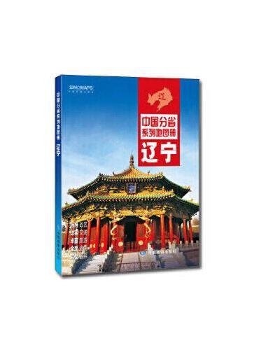 2020年中国分省系列地图册-辽宁