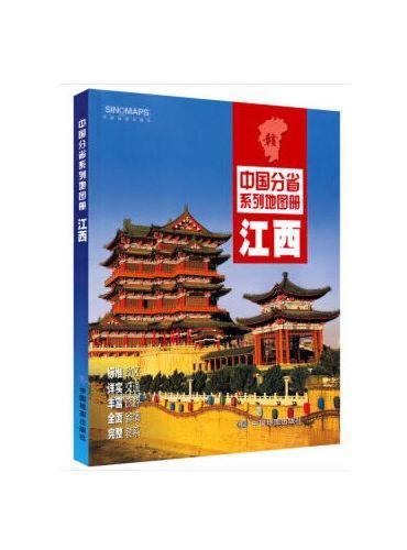 2020年中国分省系列地图册-江西