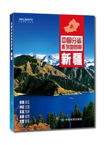 2020年中国分省系列地图册-新疆