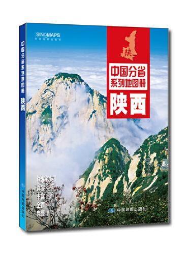 2020年中国分省系列地图册-陕西