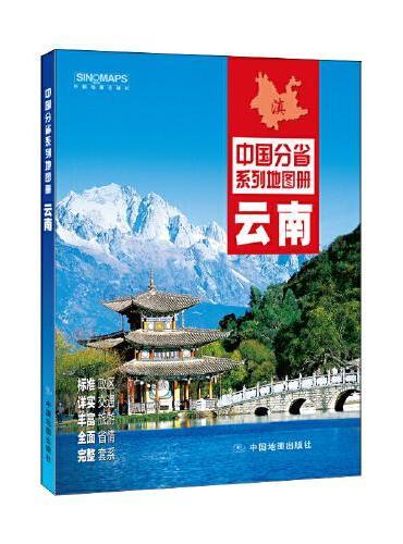 2020年中国分省系列地图册-云南