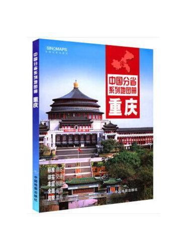 2020年中国分省系列地图册-重庆
