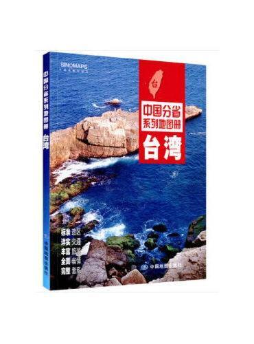 2020年中国分省系列地图册-台湾
