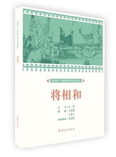 课本绘 中国连环画小学生读库-将相和