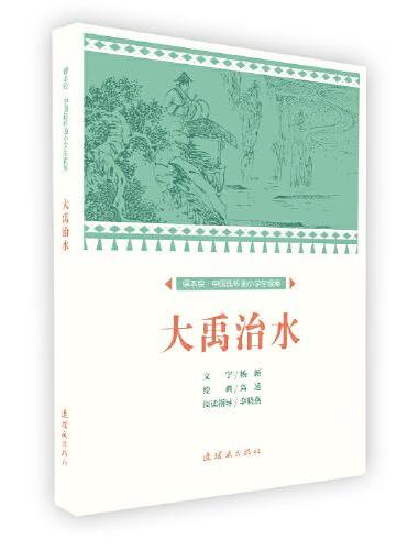 课本绘 中国连环画小学生读库-大禹治水