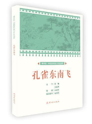 课本绘 中国连环画小学生读库-孔雀东南飞