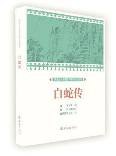 课本绘 中国连环画小学生读库-白蛇传
