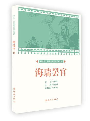 课本绘 中国连环画小学生读库-海瑞罢官
