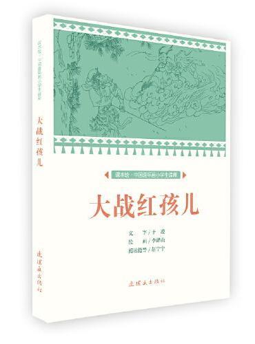 课本绘 中国连环画小学生读库-大战红孩儿