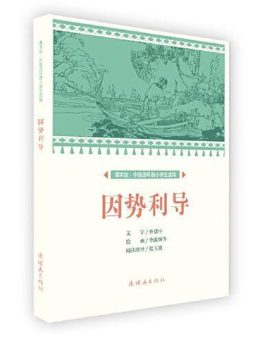 课本绘 中国连环画小学生读库-因势利导