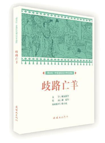课本绘 中国连环画小学生读库-歧路亡羊