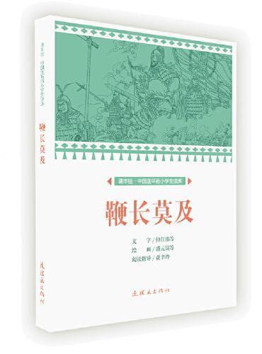 课本绘 中国连环画小学生读库-鞭长莫及