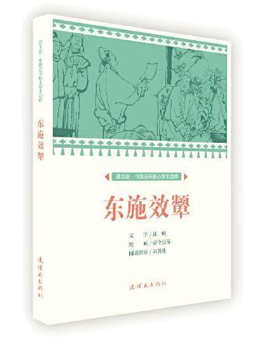课本绘 中国连环画小学生读库-东施效颦