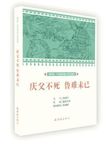 课本绘 中国连环画小学生读库-庆父不死 鲁难未已