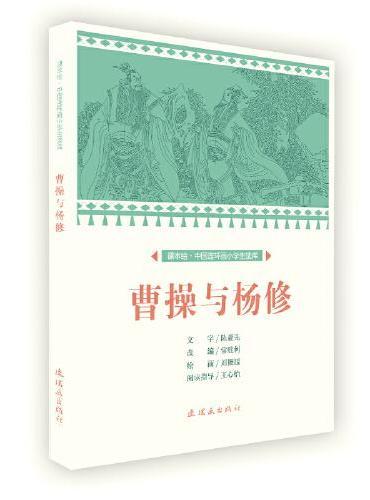 课本绘 中国连环画小学生读库-曹操与杨修