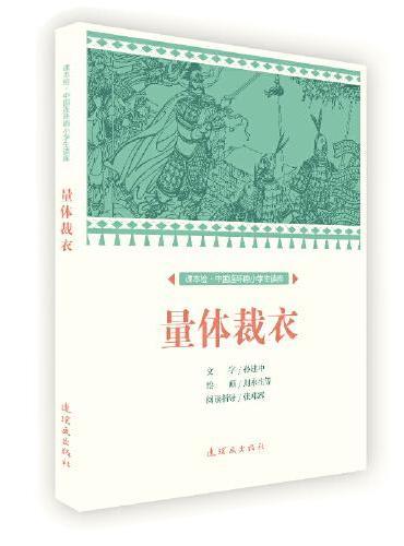 课本绘 中国连环画小学生读库-量体裁衣