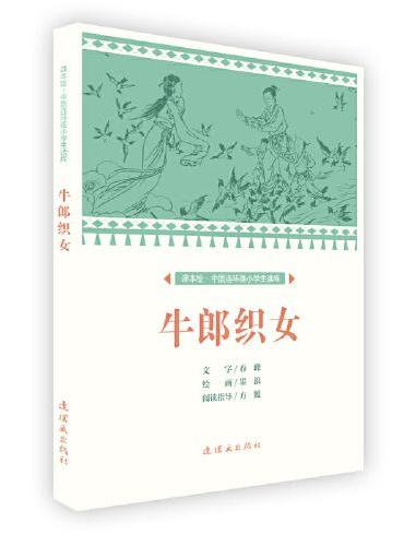 课本绘 中国连环画小学生读库-牛郎织女