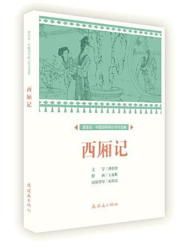 课本绘 中国连环画小学生读库-西厢记
