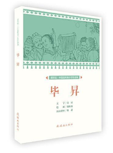 课本绘 中国连环画小学生读库-毕?
