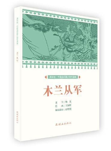 课本绘 中国连环画小学生读库-木兰从军
